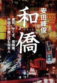 和僑 / 農民、やくざ、風俗嬢。中国の夕闇に住む日本人