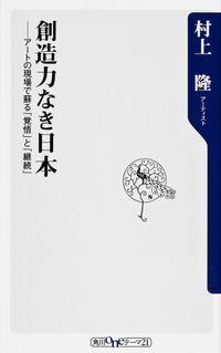創造力なき日本 / アートの現場で蘇る「覚悟」と「継続」