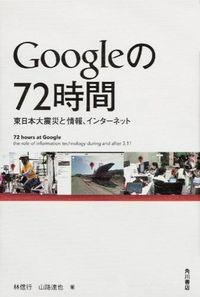 Googleの72時間 / 東日本大震災と情報、インターネット