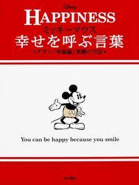 ミッキーマウス幸せを呼ぶ言葉 アラン「幸福論」笑顔の方法