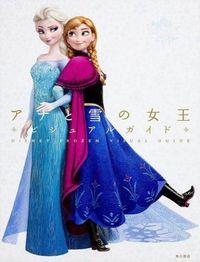 ディズニーアナと雪の女王ビジュアルガイド