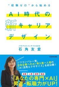 """""""経験ゼロ""""から始める AI時代の新キャリアデザイン"""