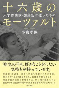 十六歳のモーツァルト / 天才作曲家・加藤旭が遺したもの