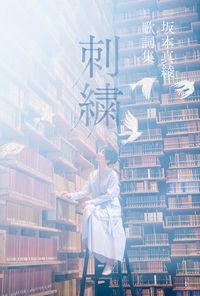 坂本真綾 歌詞集「刺繍」