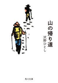 沢野ひとし『山の帰り道』表紙