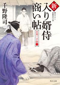新・入り婿侍商い帖 古米三千俵(一)