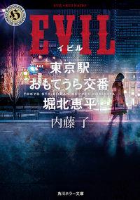 EVIL  東京駅おもてうら交番・堀北恵平