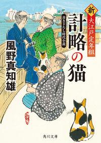 計略の猫 新・大江戸定年組