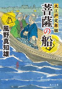 菩薩の船 大江戸定年組