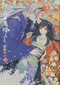 桜の森の鬼暗らし 第三巻