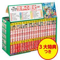 角川まんが学習シリーズ 世界の歴史 3大特典つき全20巻セット