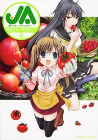 JA-女子によるアグリカルチャー- vol. 2