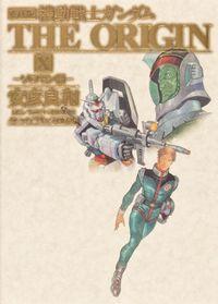 機動戦士ガンダムTHE ORIGIN 10 (ソロモン編)