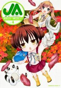 JA : 女子によるアグリカルチャー vol.4