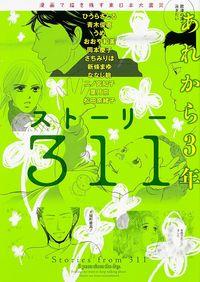 ストーリー311あれから3年 / 漫画で描き残す東日本大震災