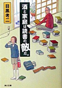 酒と家庭は読書の敵だ。 活字浪漫