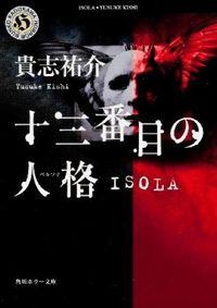 十三番目の人格 : ISOLA(貴志祐介/著)