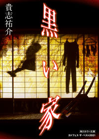 黒い家(貴志祐介/著)