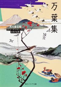 万葉集 (角川ソフィア文庫―ビギナーズ・クラシックス)
