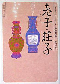老子・荘子 / ビギナーズ・クラシックス中国の古典