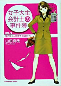 女子大生会計士の事件簿 DX.2