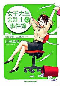 女子大生会計士の事件簿 Dx.3 (神様のゲームセンター)