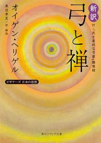 新訳弓と禅 / ビギナーズ日本の思想