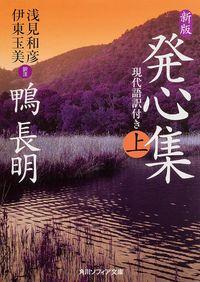 発心集 上 新版 / 現代語訳付き