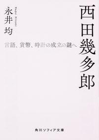 西田幾多郎 言語、貨幣、時計の成立の謎へ