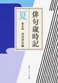 俳句歳時記 夏 第五版