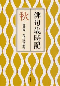 俳句歳時記 秋 第五版