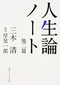 人生論ノート / 他二篇
