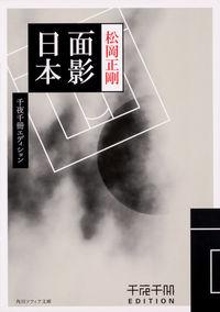 千夜千冊エディション 面影日本