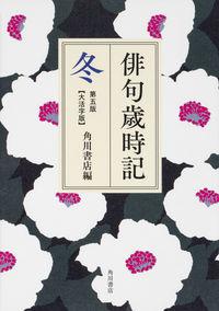 俳句歳時記【大活字版】 冬 第5版