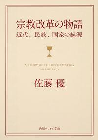宗教改革の物語 近代、民俗、国家の起源
