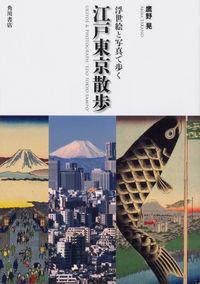 浮世絵と写真で歩く 江戸東京散歩