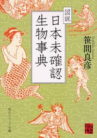 図説日本未確認生物事典
