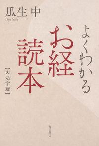 よくわかるお経読本 大活字版