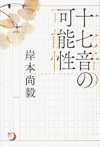 角川俳句ライブラリー 十七音の可能性