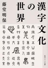 漢字文化の世界