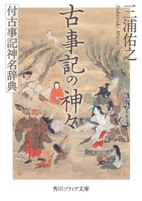 古事記の神々 付古事記神名辞典 角川ソフィア文庫 ; J107-2