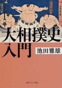 大相撲史入門 角川文庫 ; 22307