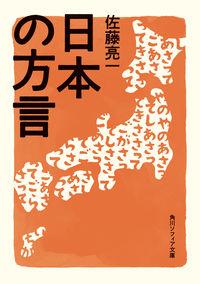 日本の方言