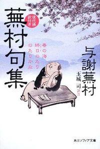 蕪村句集 現代語訳付き 角川ソフィア文庫 SP A-335-1