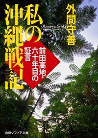 私の沖縄戦記 / 前田高地・六十年目の証言