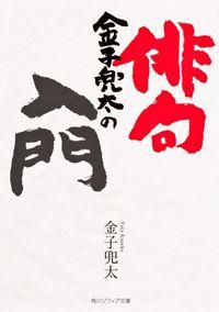金子兜太の俳句入門