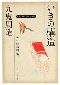 九鬼周造「いきの構造」 / ビギナーズ日本の思想