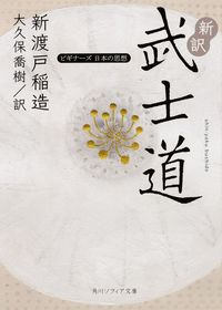 新訳武士道 / ビギナーズ日本の思想