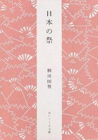 日本の祭 新版
