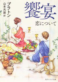 饗宴 新版 / 恋について